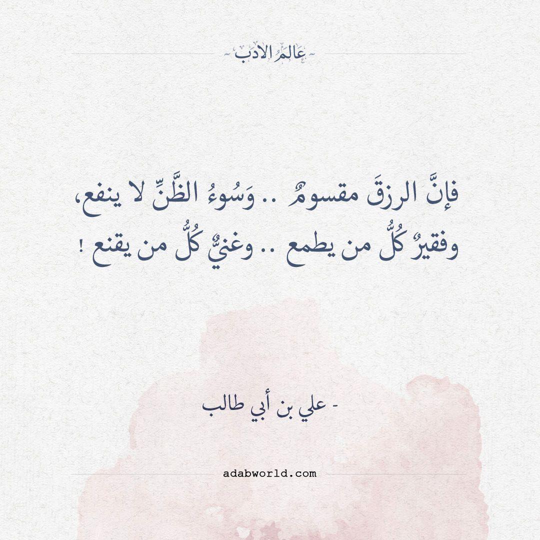 حكم علي بن أبي طالب فإن الرزق مقسوم Spirit Quotes Words Quotes Quran Quotes Inspirational