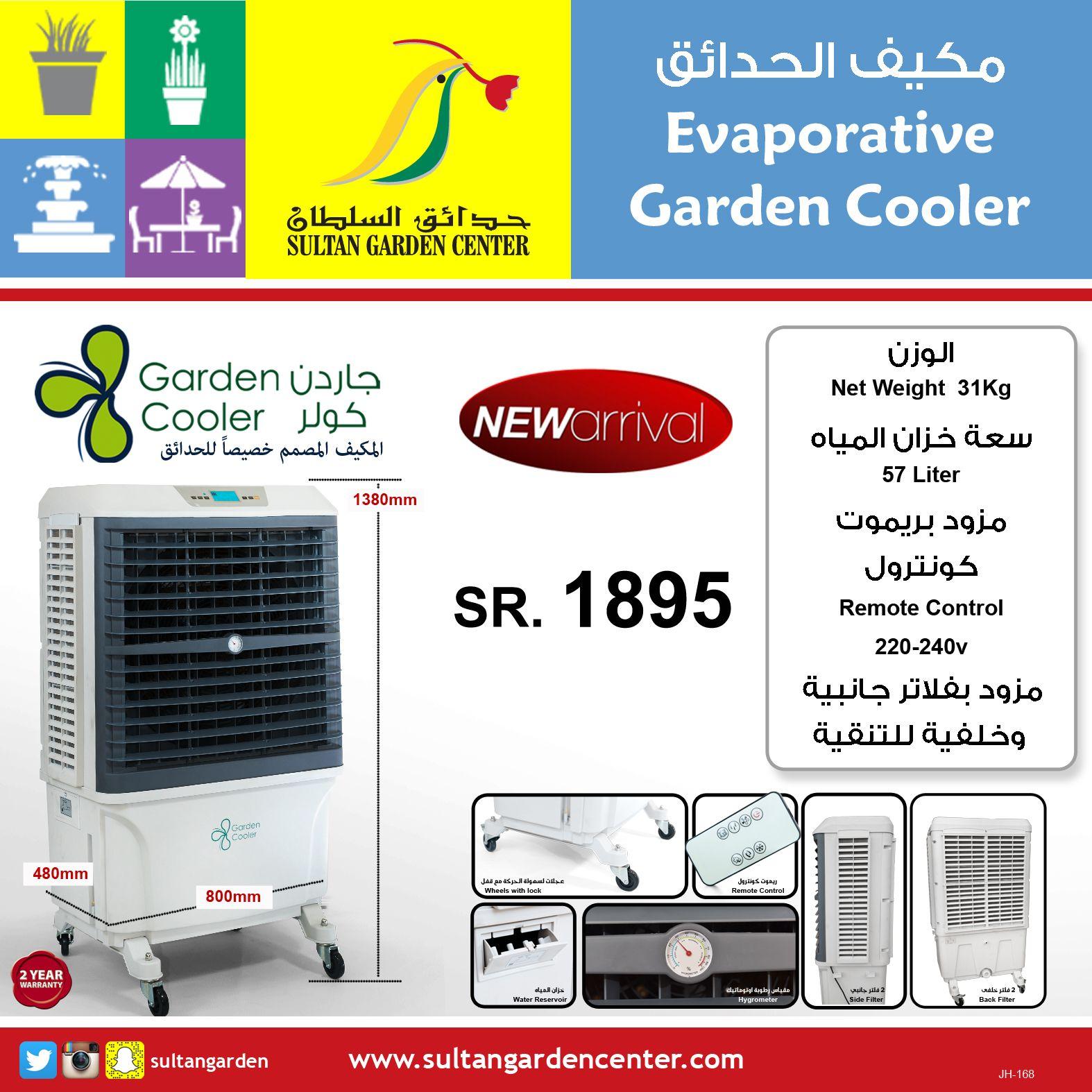 New Garden Cooler From Sultan Garden مكيف الحدائق الجديد من حدائق السلطان Remote Control Remote Home Appliances