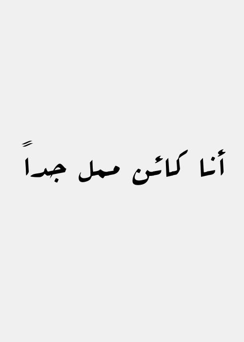 من البيت للشغل ومن الشغل للبيت حياة رتيبة مملة للغاية Love Quotes Arabic Quotes Quotes