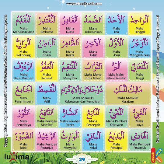 Belajar Menghapal Nama Nama 99 Asmaul Husna 3 Ebook Anak