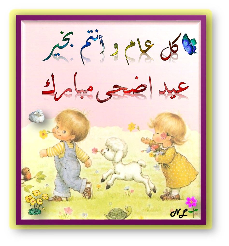 كل عام و أنتم بخير عيد اضحى مبارك منوعات دينية Eid