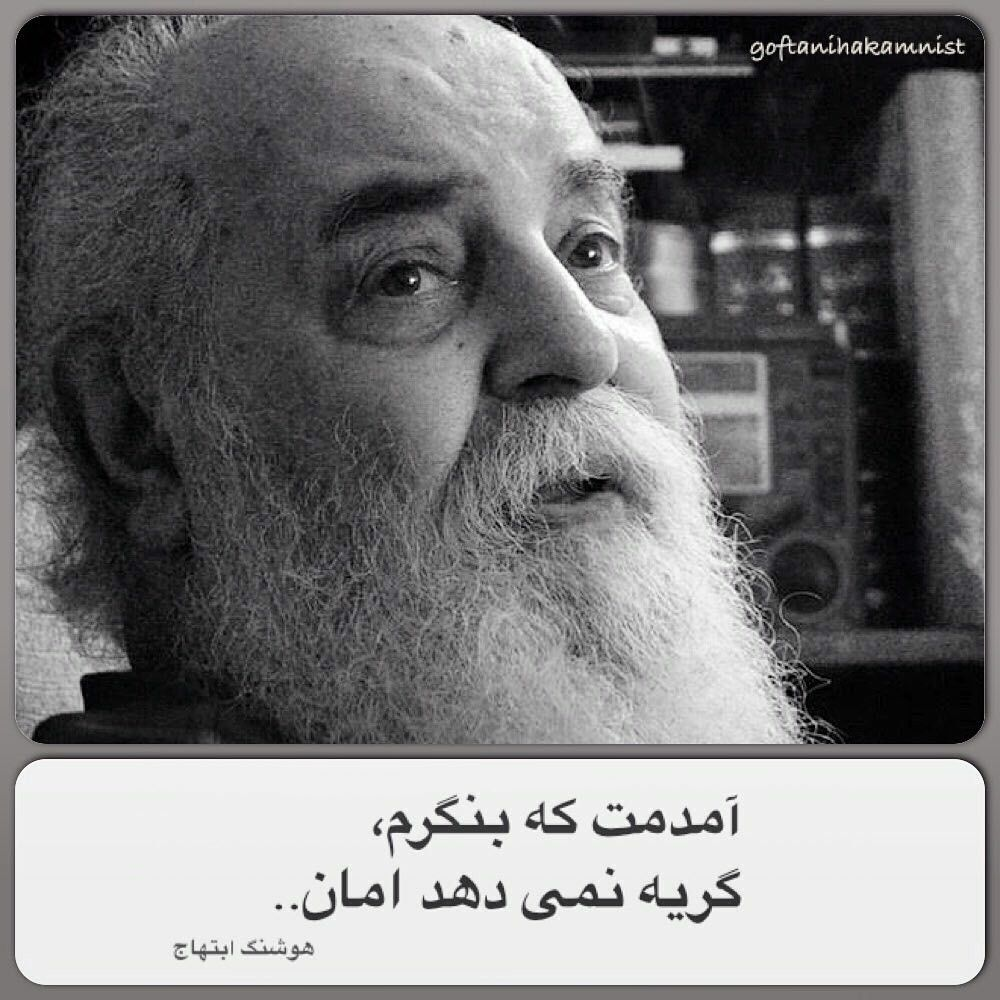 Pin By Sheeemaaa On هوشنگ ابتهاج Text On Photo Persian Poetry Persian Quotes