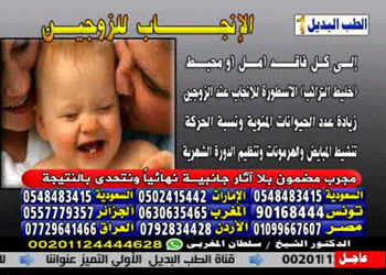 تردد قناة الطب البديل على النايل سات 2018 Al Teb Albadel قنوات الاعلانات الطبية Baseball Cards Cards Baseball