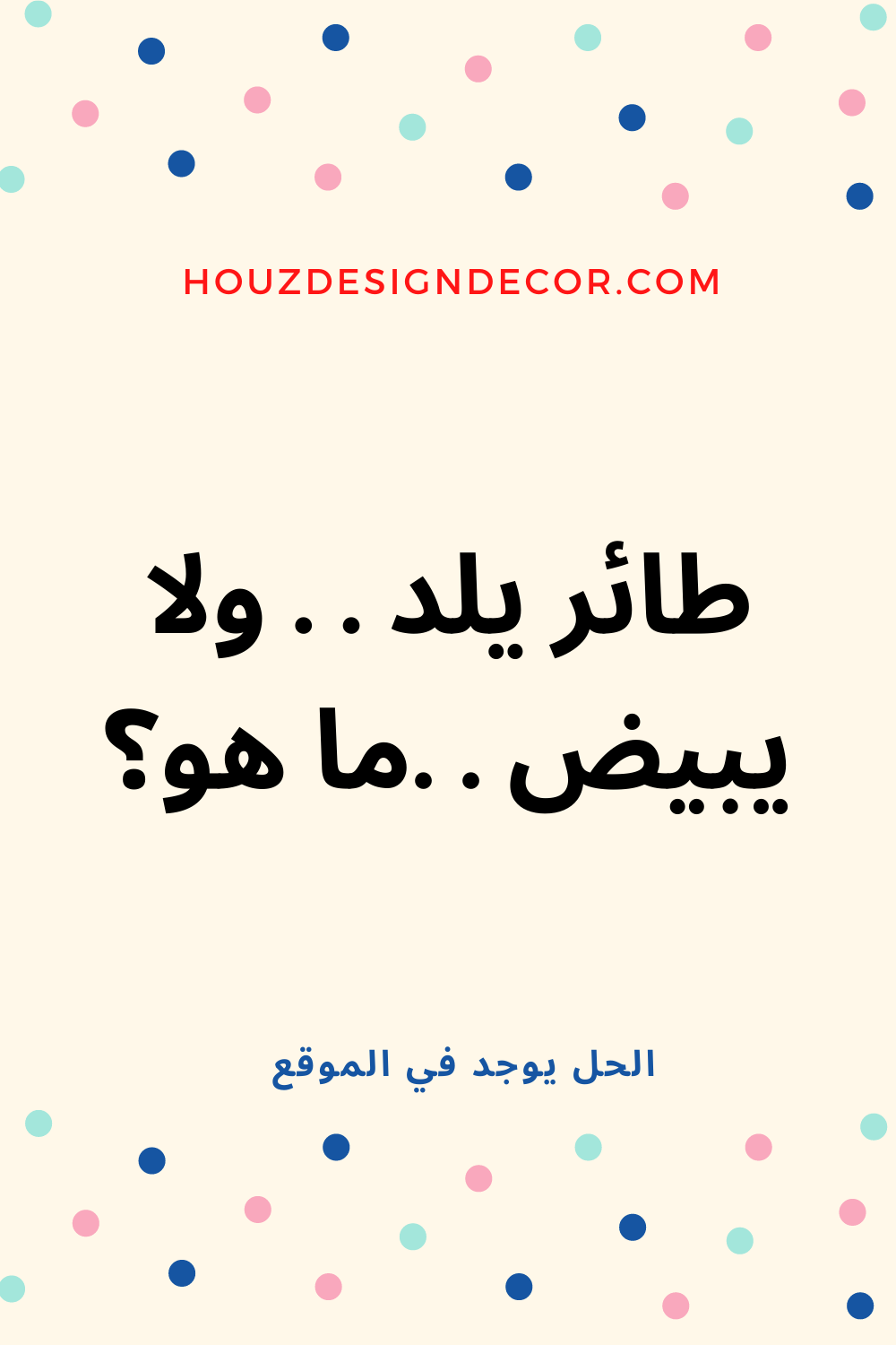الغاز مع الحل سهلة Cool Words Hard Riddles Family Party Games