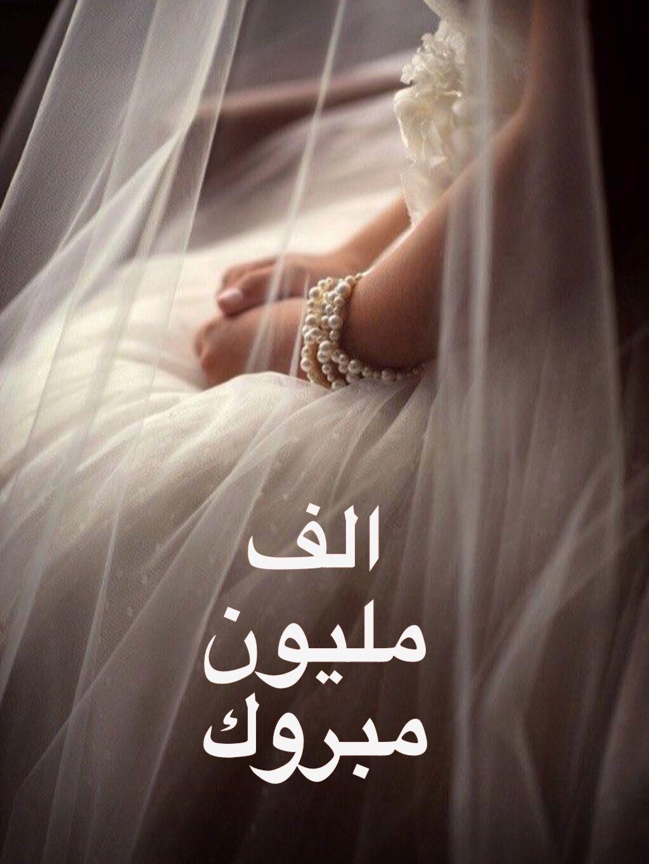 Pin By Malak Salah On افراح و تهاني Wedding Photos Poses Wedding Photos Wedding Bride