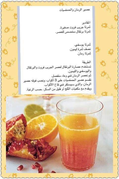 عصير الحامض والرمان Coffee Drink Recipes Cooking Recipes Desserts Food