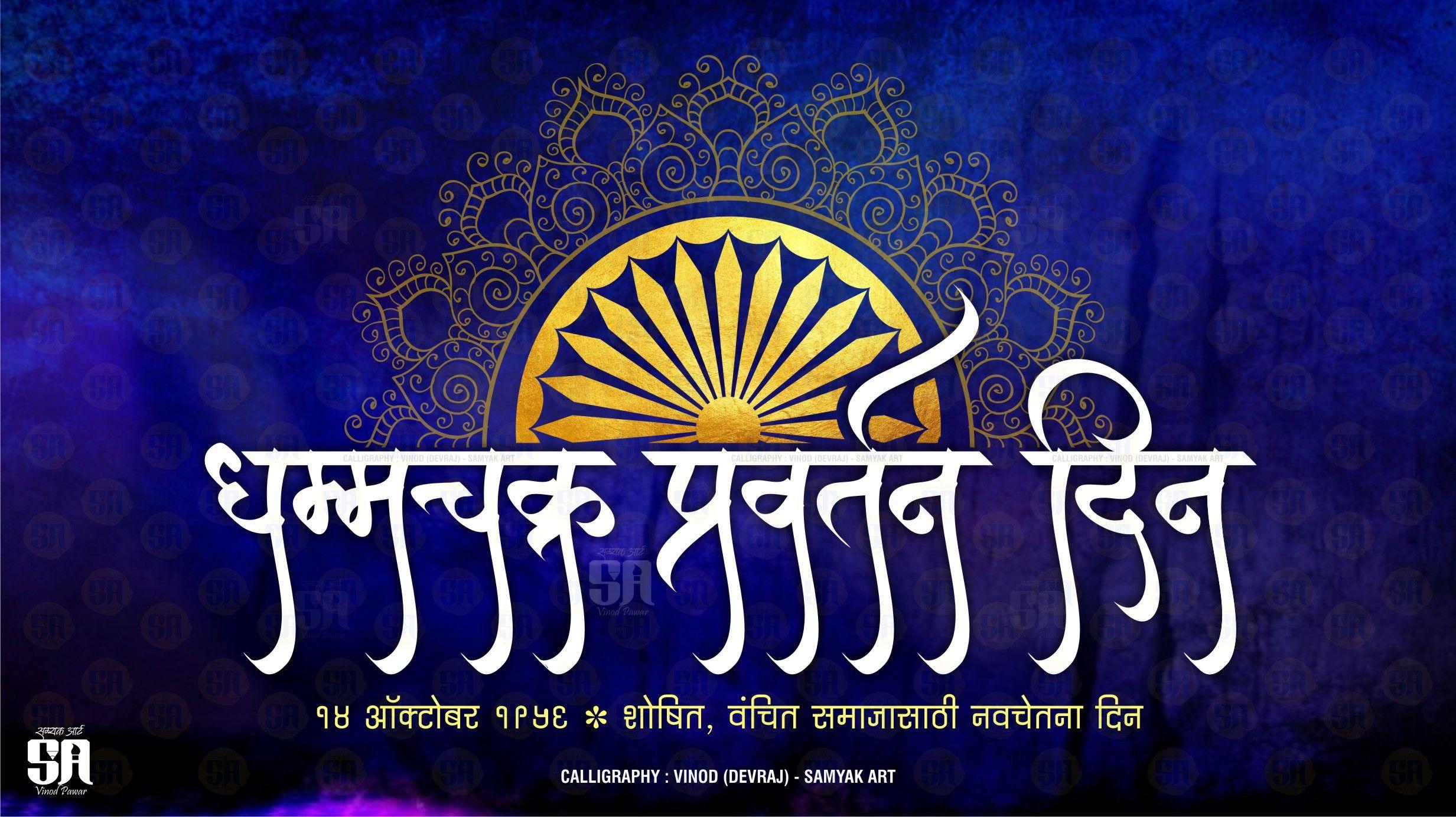 Dhammachakra Ashok Chakra 14 October Calligraphy Devnagari Calligraphy Artwork Photo Album Quote Shivaji Maharaj Wallpapers