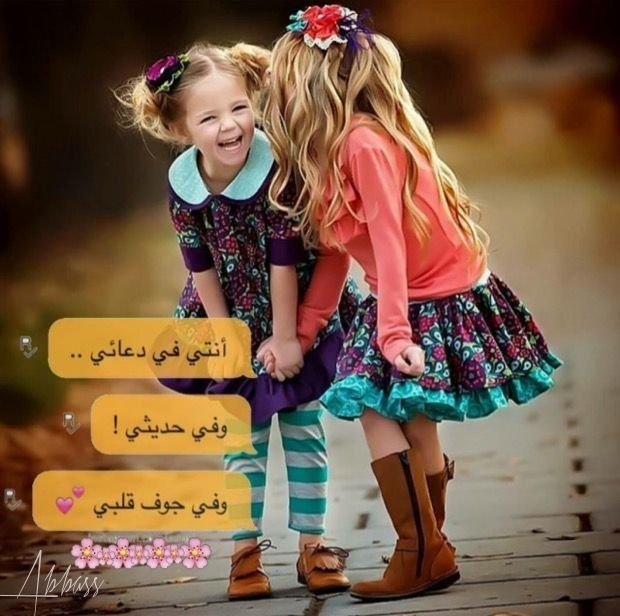 Pin By 2599 On صديقتي Blackpink Fashion Love Quotes Wallpaper Friends Forever