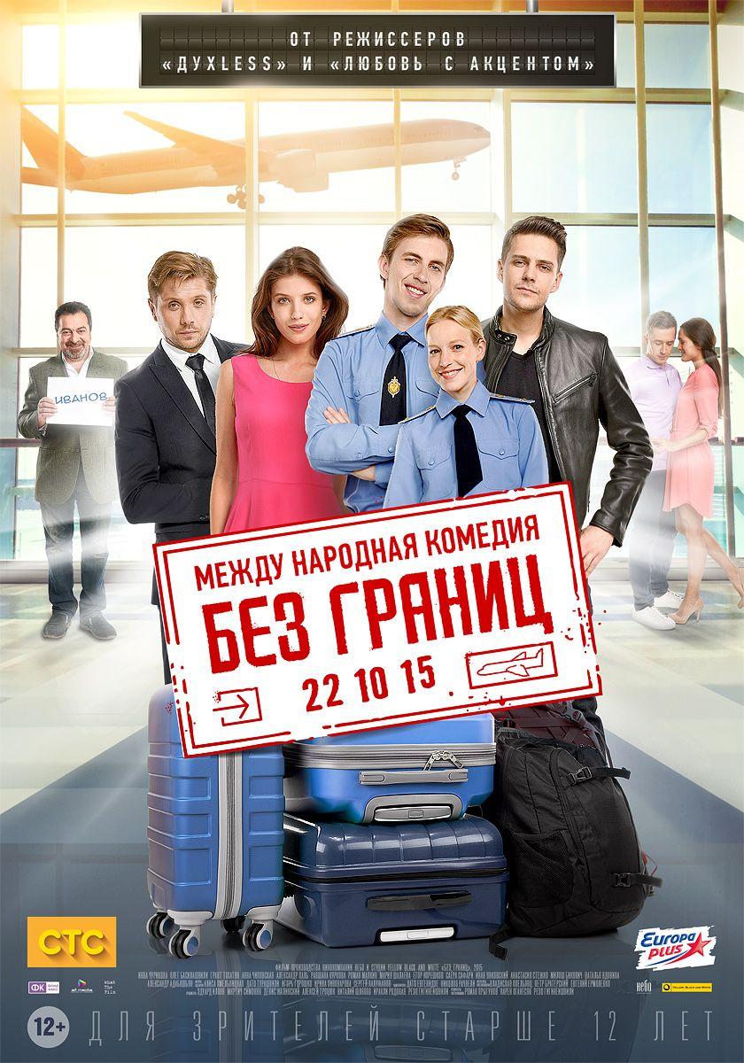 Классная комедия! Светлый, приятный фильм формула счастья русские.