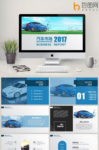 New Products in the Automotive Market / Corporate Profile PPT