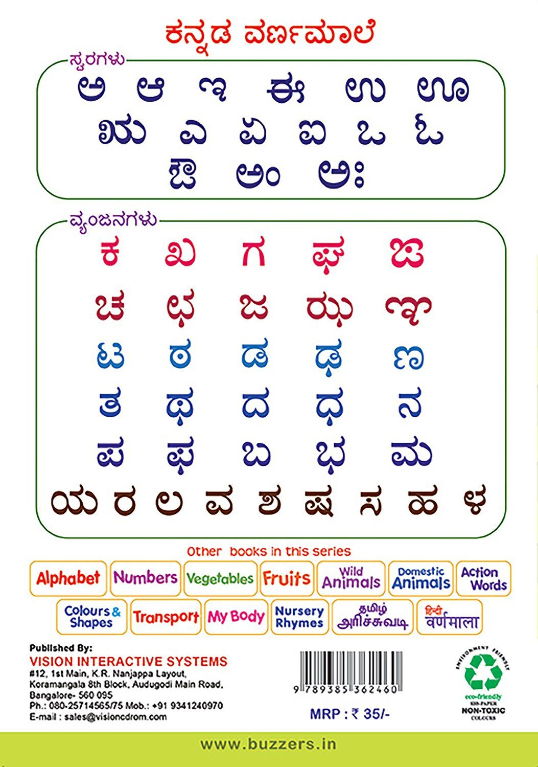 Unexpected Kannada Alphabets For Kids Chart 2019 In 2020 Alphabet For Kids Alphabet Charts For Kids