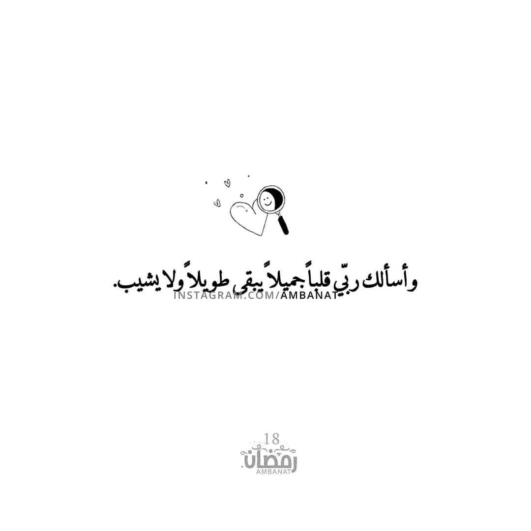 ١٨ رمضان Tumblr Weheartit Instagram Ambanat Some Quotes Arabic Quotes Positive Notes
