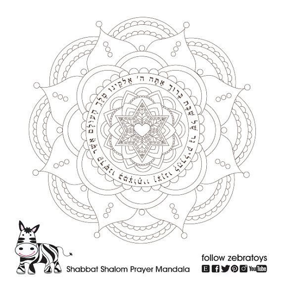shabbat shalom mandala inspirational prayer lighting candles coloring page printable diy arts crafts jewish art projects instant download