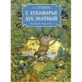 У лукоморья дуб зеленый   Книги, Иллюстрации, Детская ...