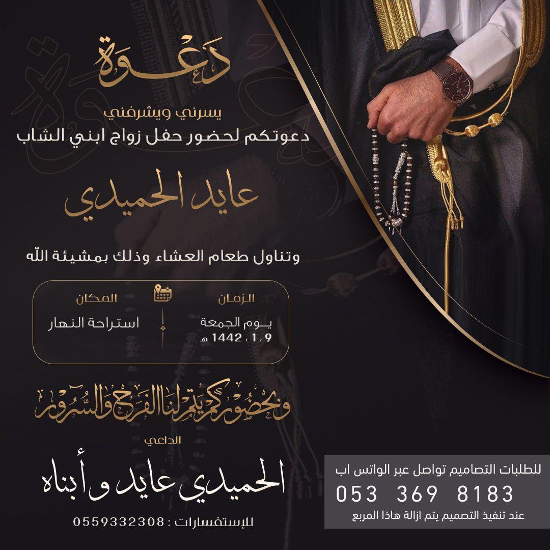دعوة زواج 3 Aic