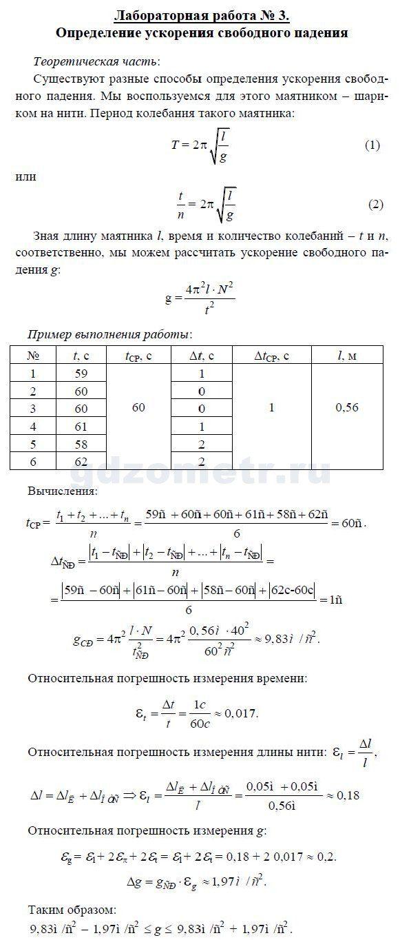Гдз по физике 10 в и николаева