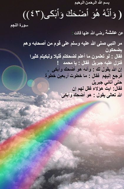 وأنه هو أضحك وأبكي Beautiful Rainbow Over The Rainbow Beautiful Nature