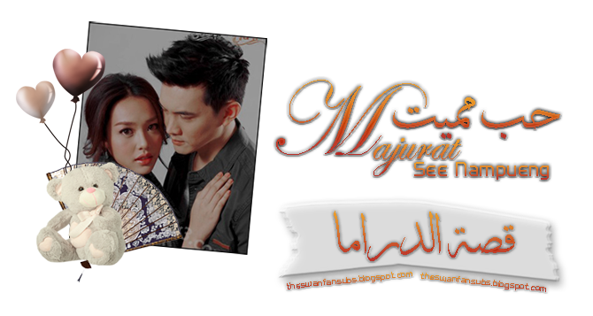 Majurat See Nampueng تقرير الدراما التايلاندية حب مميت Thai Drama Polaroid Film Film