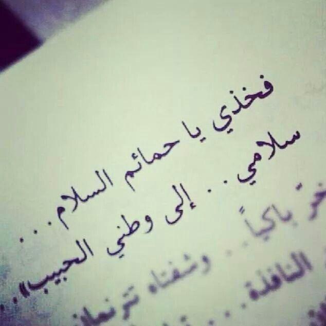 سلاما ياعراق 3 Magic Words Lettering Arabic Quotes