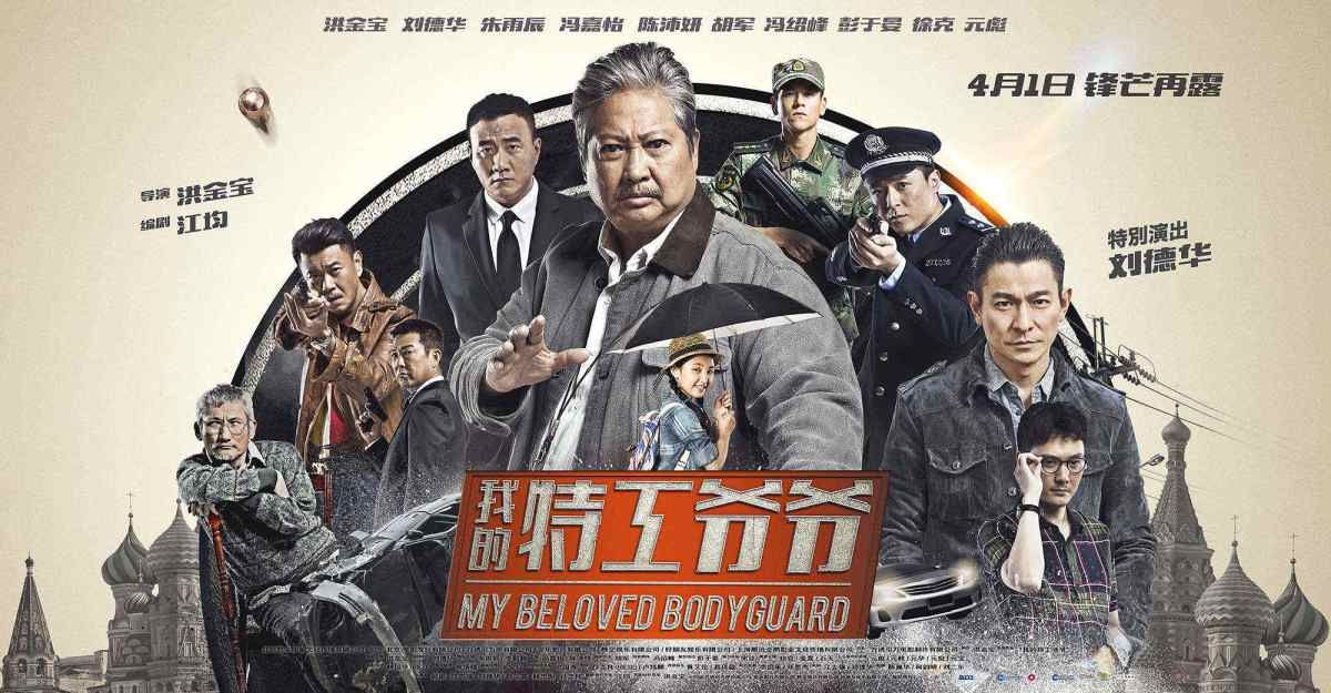 The Bodyguard 2016 HDRip 285Mb Download Movies in 2019