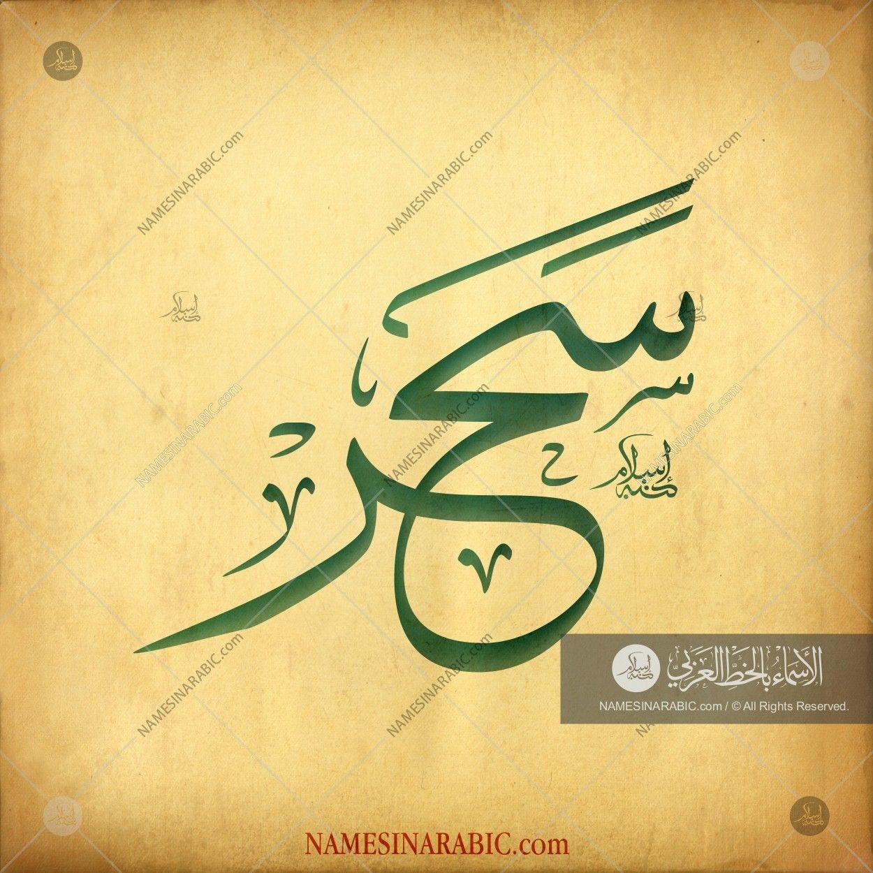 Sahar سحر Names In Arabic Calligraphy Name 3432 Calligraphy Name Calligraphy Islamic Calligraphy