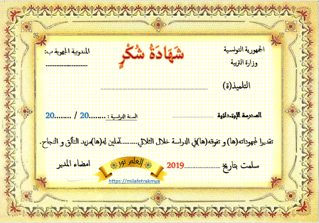 ملفات رقمية شهادات شكر شرف تشجيع و رضا Bullet Journal Blog Posts Blog