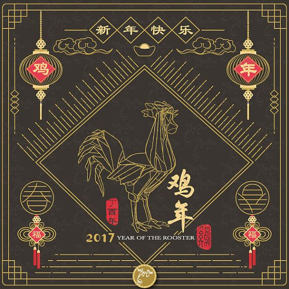 Happy Chinese New Year ROOSTER YEAR 2017 clipart by YenzArtHaut