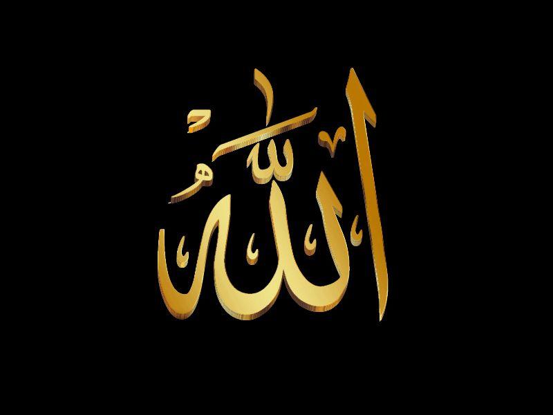 Pin Oleh James T Di Mundo Arabe Visto Por Un Europeo Kaligrafi Wallpaper Allah Allah