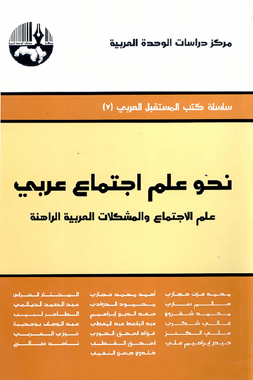 نحو علم اجتماع عربي علم الاجتماع والمشكلات العربية الراهنة تأليف مجموعة من الباحثين Book And Magazine Books Magazine