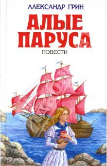 Scarlet Sails by Alexander Green...miracles are made with one`s own hands