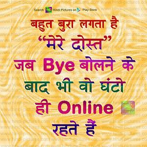 Bahut Bura Lagta Hai With Images Hindi Picture Comments