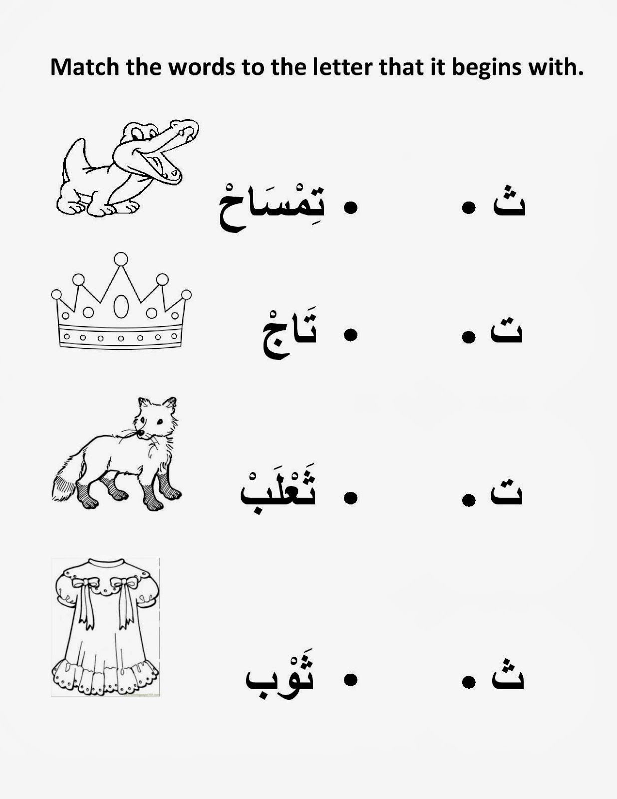alif ba ta for kids | أوراق عمل | Pinterest | Worksheets and Teacher