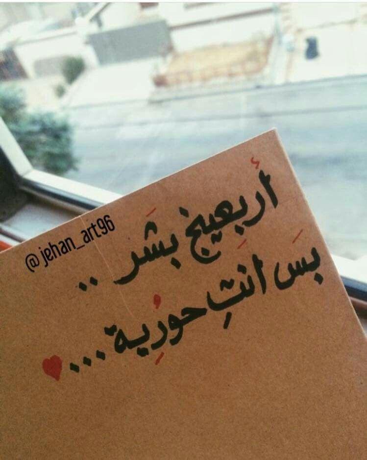 غزل عراقي Funny Arabic Quotes Sweet Words Arabic Love Quotes