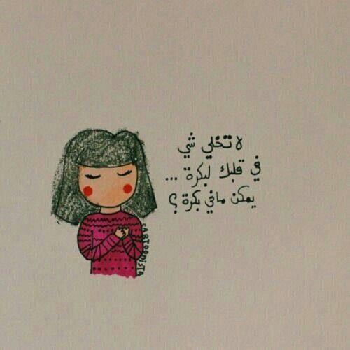 يمكن مافي بكره Funny Cartoon Quotes Drawing Quotes Cartoon Quotes