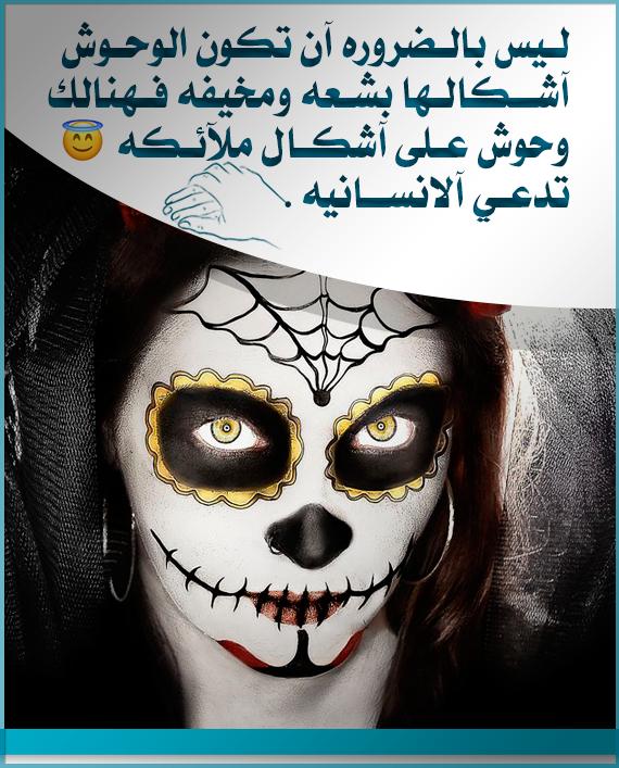 لـيس بالـضروره آن تکون الوحـوش آشــڪالـها بشـعه ومخيفه فـهنالڬ وحوش عـلی آشڪـال ملآئـڪہ تدعـي آلانســانيہ Halloween Face Face Makeup Halloween Face Makeup