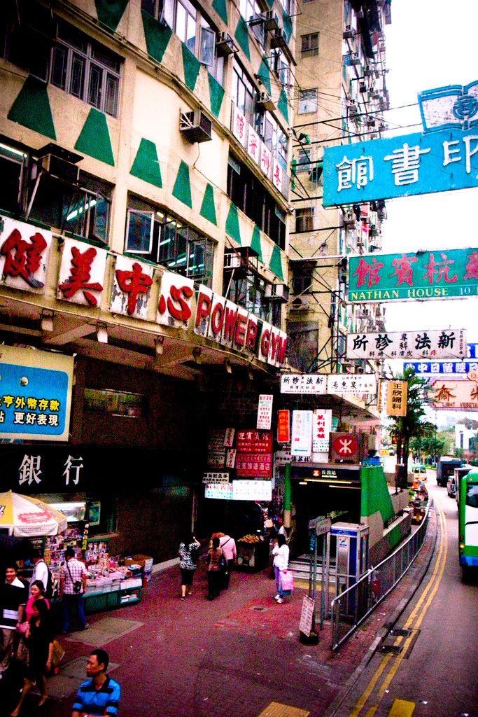 MTR Station - Nathan Rd, Kowloon