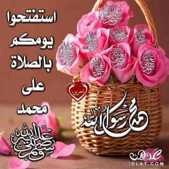 اجمل رسائل وصور الصباح 2019 مسجات 3dlat Net 25 16 0315 Photo Quotes Good Morning Food