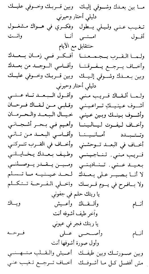 أم كلثوم أحمد رامي Desertrose Beautiful Arabic Words Arabic Quotes Love Words