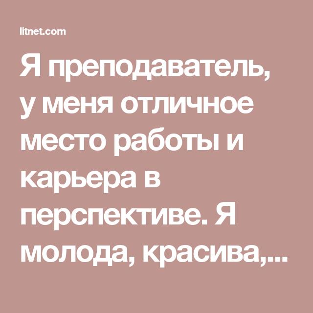 Эротика Русский Детка 18 Лет