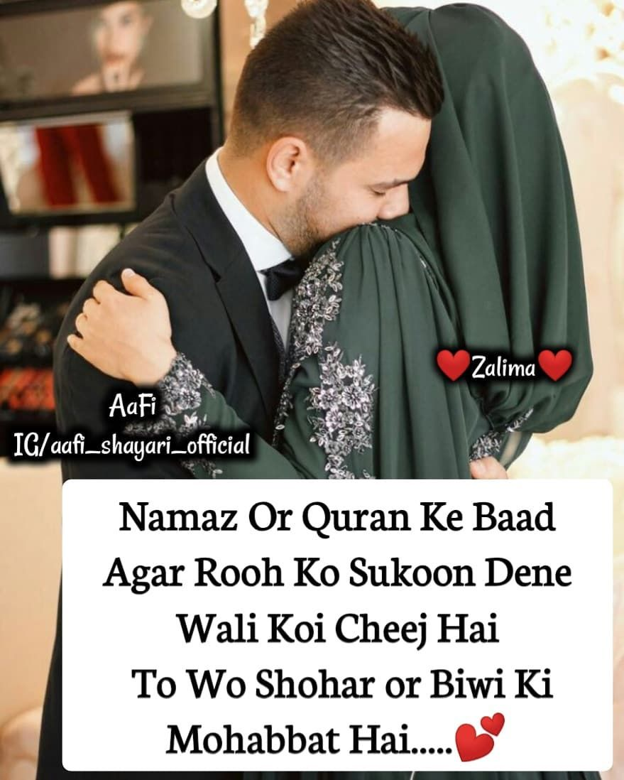 Shayari Page On Instagram Ma Sha Allah Alhamdulillah Muslim Couple Quotes Wedding Quotes Funny Husband Wife Love Quotes