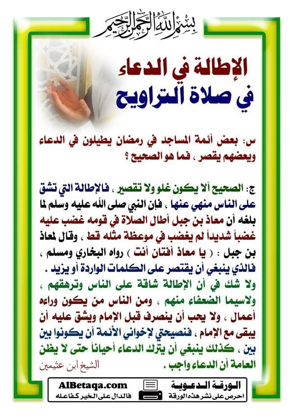 Desertrose حين تنادﻱ ﻳﺎﺍﺍﺍﺭﺏ ﺃﺑﺸﺮ ﻟﻦ ﺗﺨﻴﺐ ﺇﻣﺎ ﻣﻠﺒﻰ ﻟﻚ ﺍﻟﻨﺪﺍﺀ ﺃﻭ ﻣﺪﻓﻮﻉ ﻋﻨﻚ ﺍﻟﺒﻼﺀ ﺃﻭ ﺃﺟﺮ ﻣﻜﺘﻮﺏ ﻓﻲ ﺍﻟﺨﻔﺎﺀ فلتشرق قلوبنا ﺣﻤ Hadith Ramadan Holy Quran