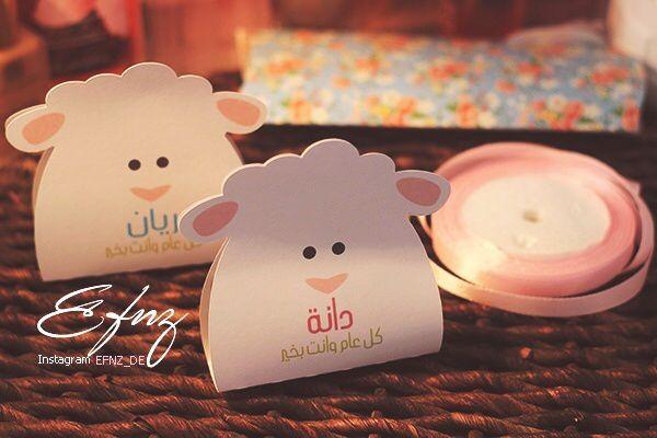 منيره كارت احتفالات العيد تهنئة بعيد الأضحى المبارك كتابة أسماء على تهنئة عيد الاضحى 2021