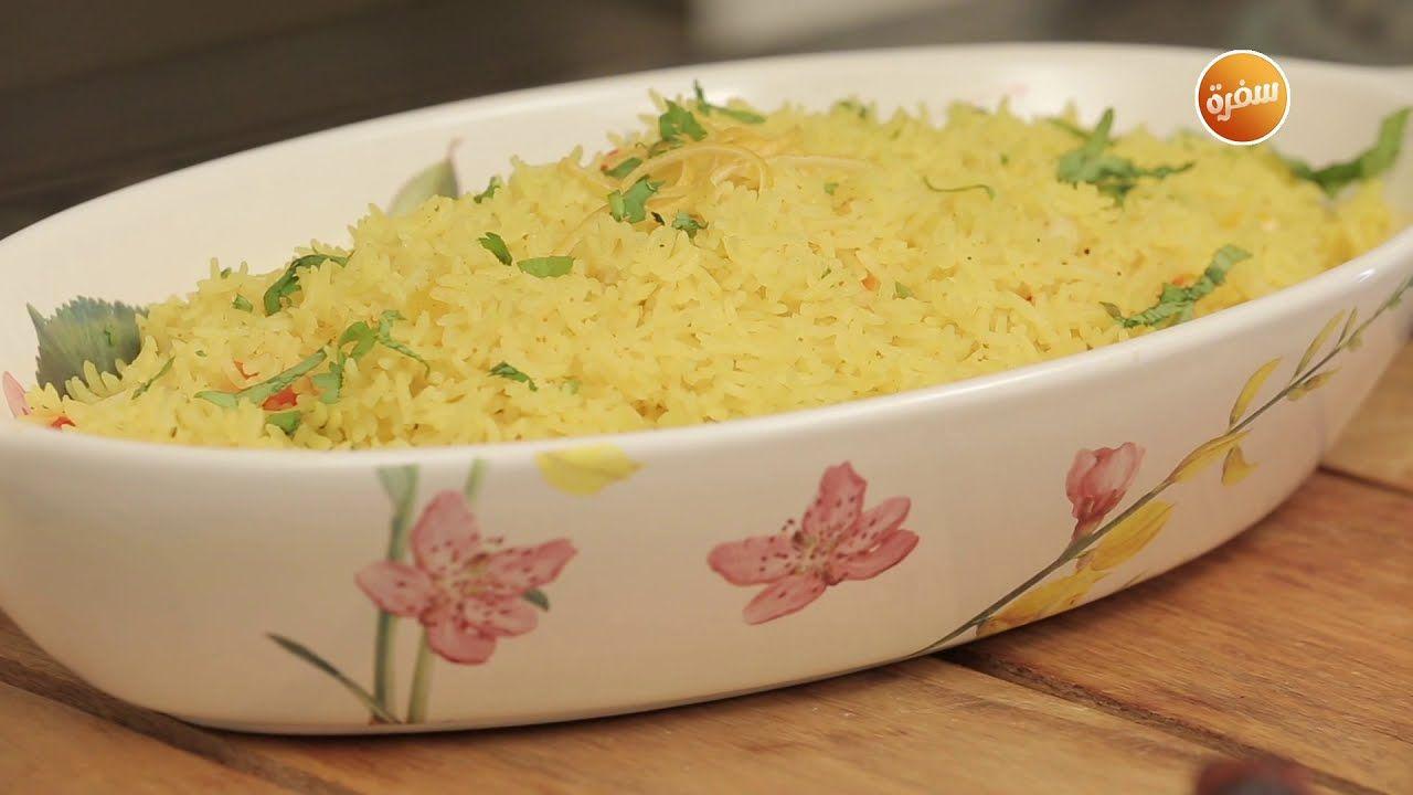 طريقة تحضير أرز بالكركم والليمون غادة التلي Food Rice Grains