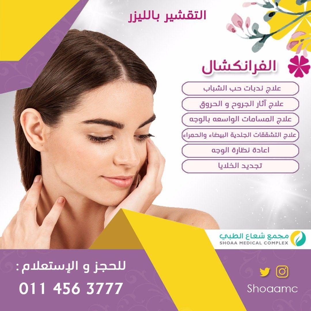 أفضل من البوتكس مليون مرة ولكل انواع البشرة تخلصي من التجاعيد ضعيه في ليل مع خبيرة التجميل ميمي Youtube In 2021 Beauty Skin Care Routine Skin Care Routine Skin Care