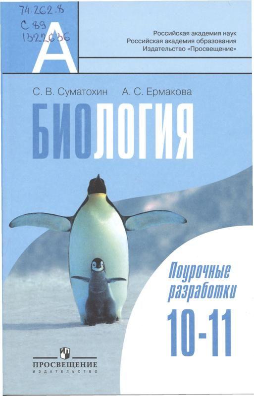 Гдз по биологии 10 класс д.к. беляев
