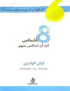 تحميل كتاب 8 اشخاص لابد ان تتخلص منهم