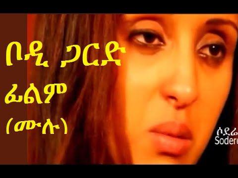 Free ethiopia big ass movie congratulate