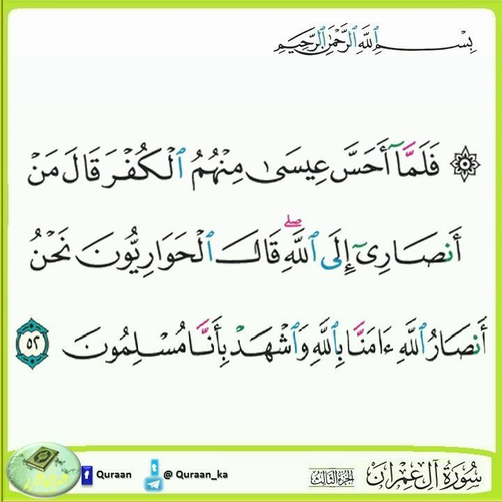 ٥٢ آل عمران Calligraphy Arabic Calligraphy Math Equations