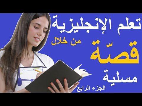 تعلم اللغة الإنجليزية بطريقة مسلية وسهلة من خلال قصة قصيرة ومضحكة الجزء الأول Youtube English Lessons Lesson
