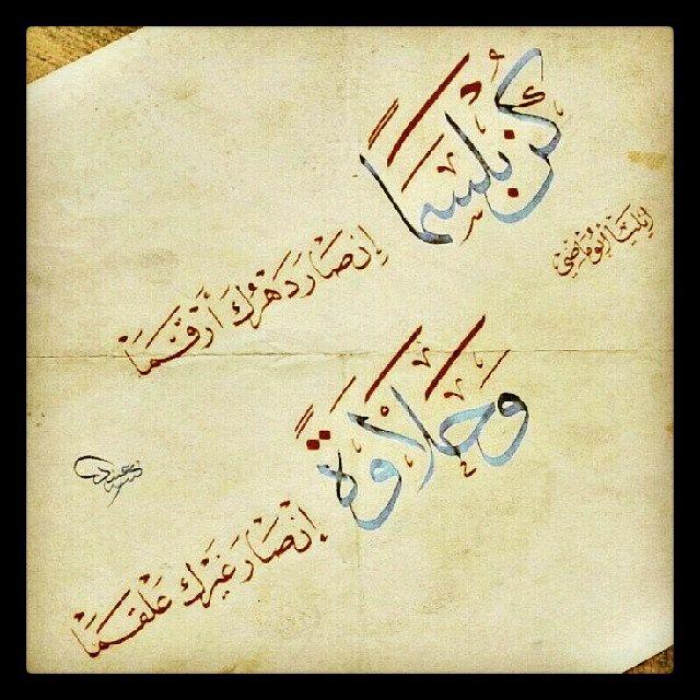 Arabic Calligraphy Calligraphy Name Arabic Calligraphy Design